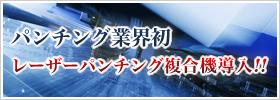 レーザーパンチング複合機導入!!