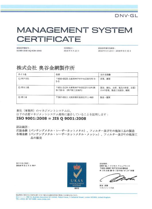 iso9001-jp