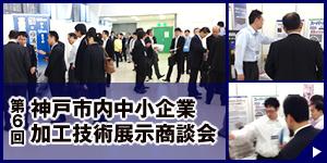 第6回加工技術展示商談会