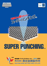 スーパーパンチング誕生!!