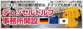 デュッセルドルフ事務所開設!!