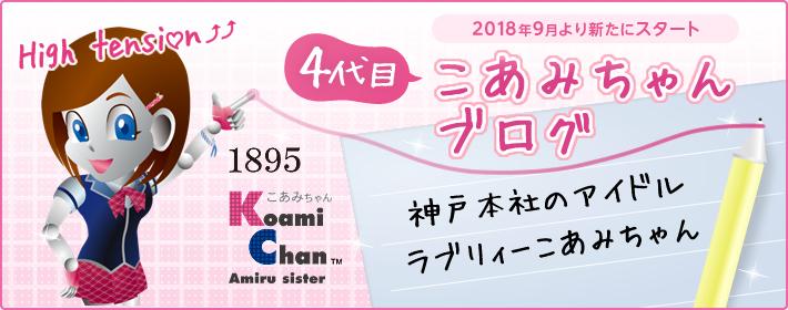 4代目 こあみちゃん ブログ