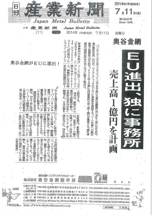 2014年7月11日付『奥谷金網がEUに進出!ドイツ・デュッセルドルフに事務 所を開設』  について日刊産業新聞に掲載されました。