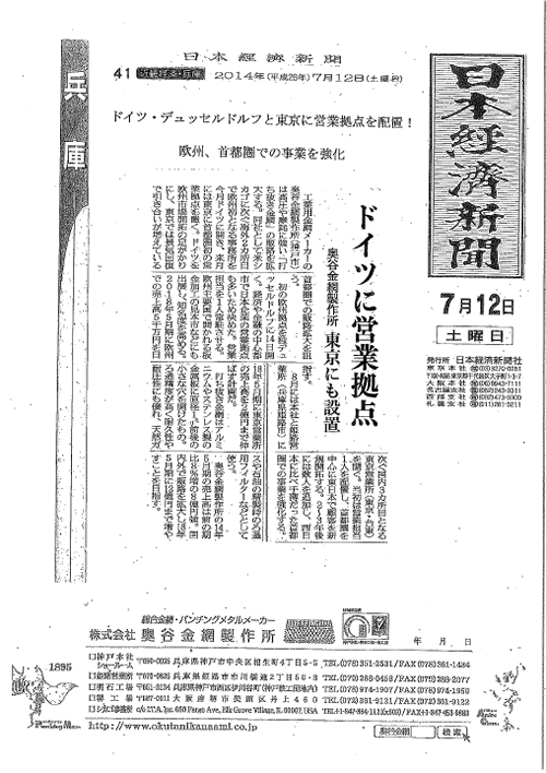 2014年7月12日付『ドイツ・デュッセルドルフと東京に営業拠点を 配置!欧州、首都圏での  事業を強化』について日本経済新聞に掲載されました。