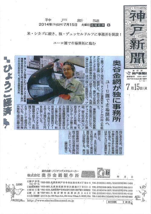 2014年7月15日付『米・シカゴに続き、独・デュッセルドルフに事務所を開設!  ユーロ圏で市場開拓に臨む』について神戸新聞に掲載されました。