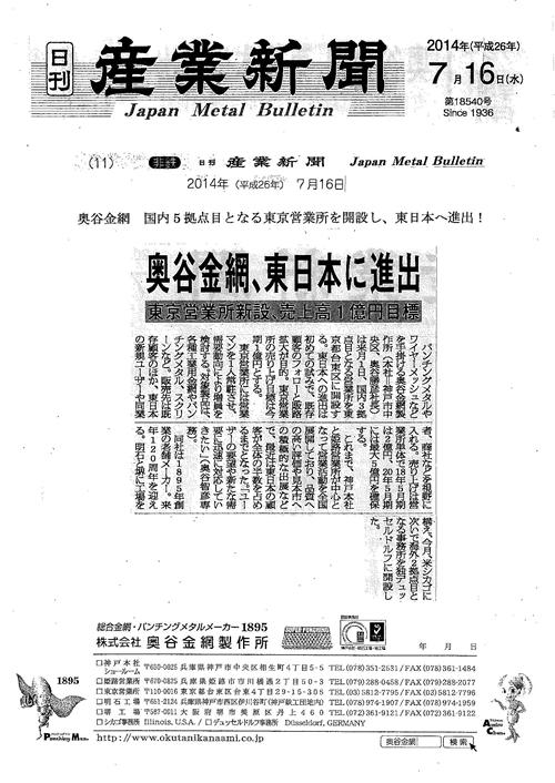 2014年7月16日付『奥谷金網 国内5拠点目となる東京営業所を開設し、東日本 へ進出!』について日刊産業新聞に掲載されました。