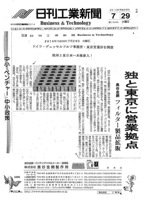 2014年7月29日付『ドイツ・デュッセルドルフ事務所・東京営業所を開設  欧州と東日本へ本格参入!』について日刊工業新聞に掲載されました。