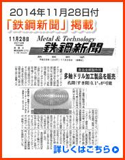 news141128