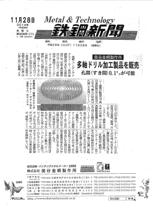 2014年11月28日付 『多軸ドリル加工製品を販売』について鉄鋼新聞に掲載されました