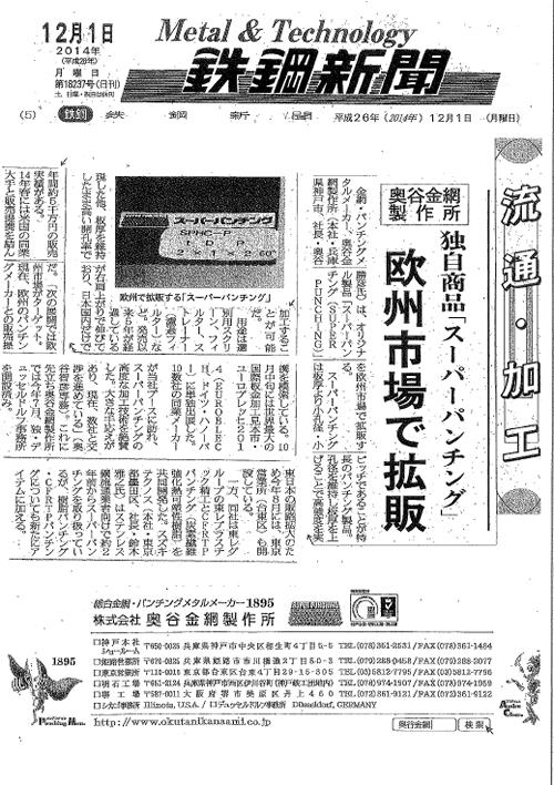 2014年12月1日付『スーパーパンチング 欧州市場で拡販』について鉄鋼新聞 に掲載されました