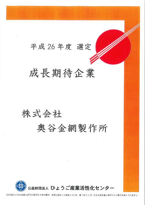 2014年11月20日付『ひょうご成長期待企業に選定』について神戸新聞に掲載されました