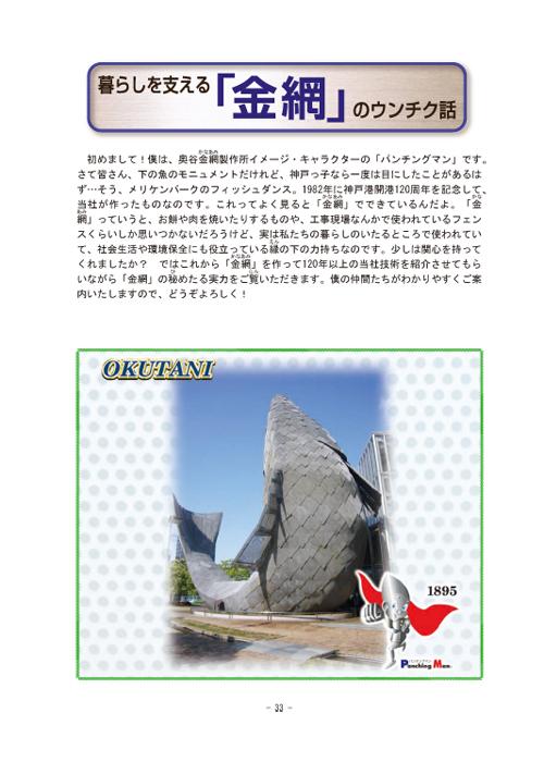 神戸市中学校の理科の副読本として当社が紹介されました