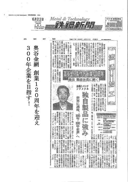 2015年6月22日付『奥谷金網 創業120年を迎え 300年企業を目指す! 』の記事が鉄鋼新聞に掲載されました。