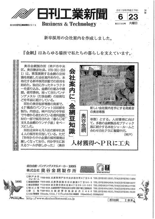 2015年6月23日付『会社案内に「金網豆知識」』の記事が日刊工業新聞に掲載されました。