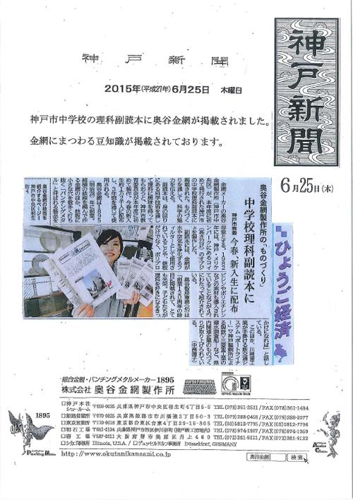 2015年6月25日付『神戸市中学校の副読本に奥谷金網が掲載されました』の記事が神戸新聞に掲載されました。