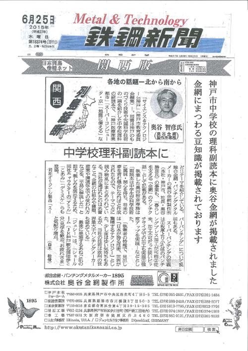 鉄鋼新聞は2015年6月25日付『神戸市中学校の副読本に奥谷金網が掲載されました。