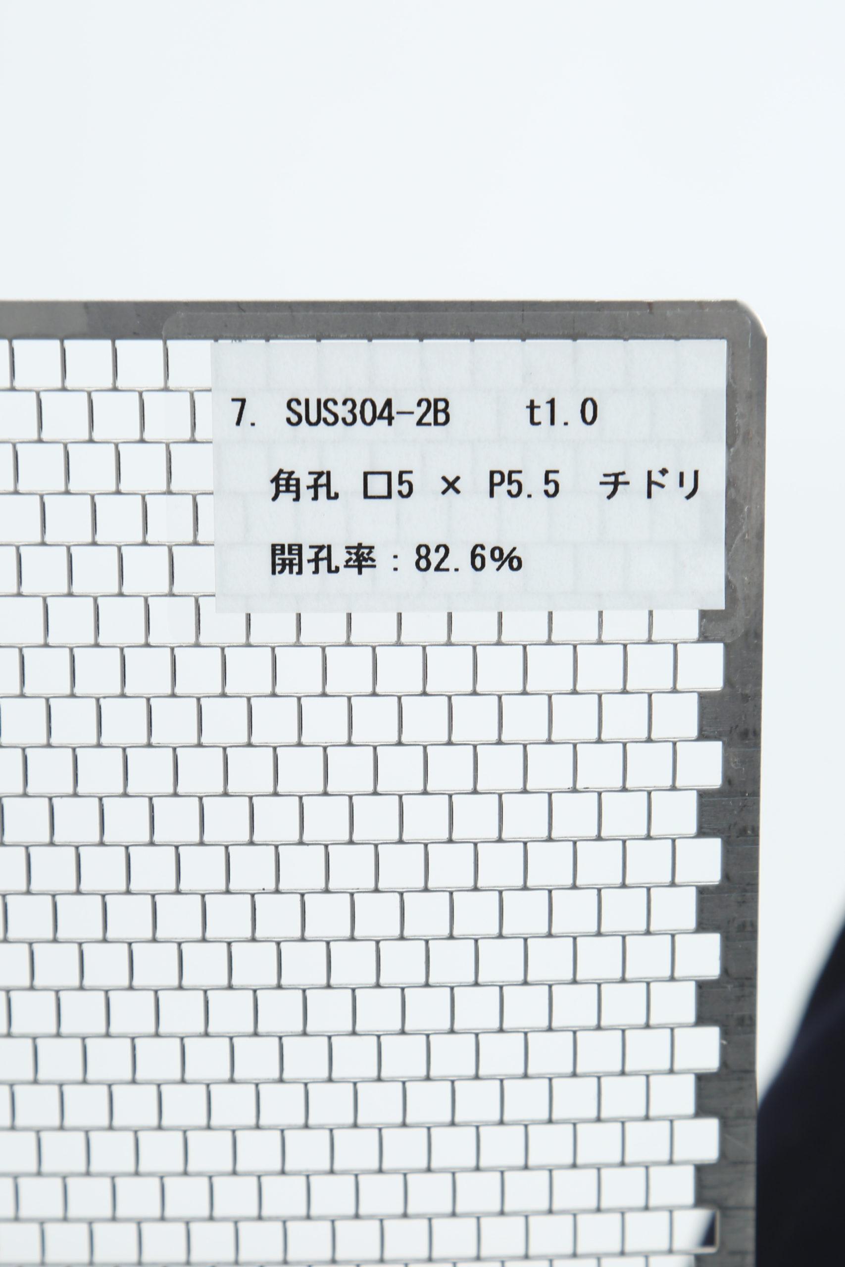 SUS 304-2B t1.0 角孔 □5×P5.5 チドリ 開口率:82.6%