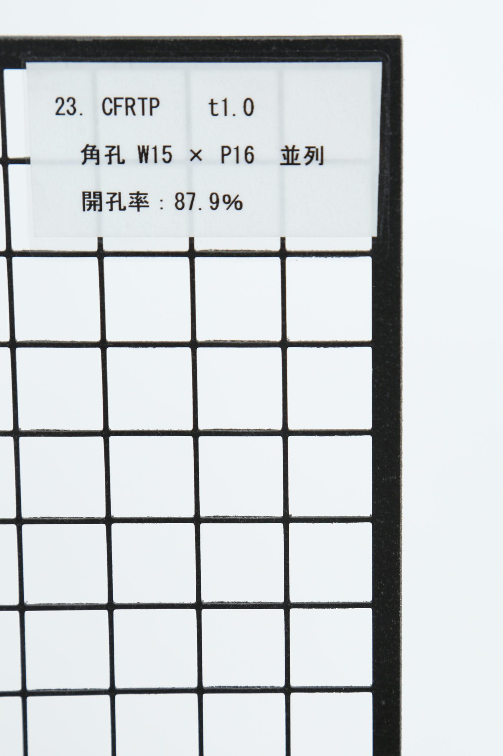 CFRTP t1.0 角孔 W15×P16 並列 開口率:87.9%