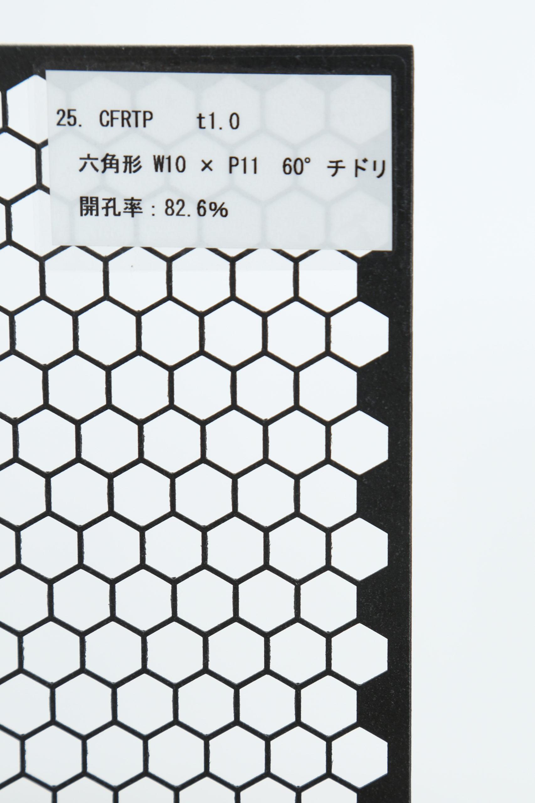 CFRTP t1.0 六角形 W10×P11 60°チドリ 開口率:82.6%
