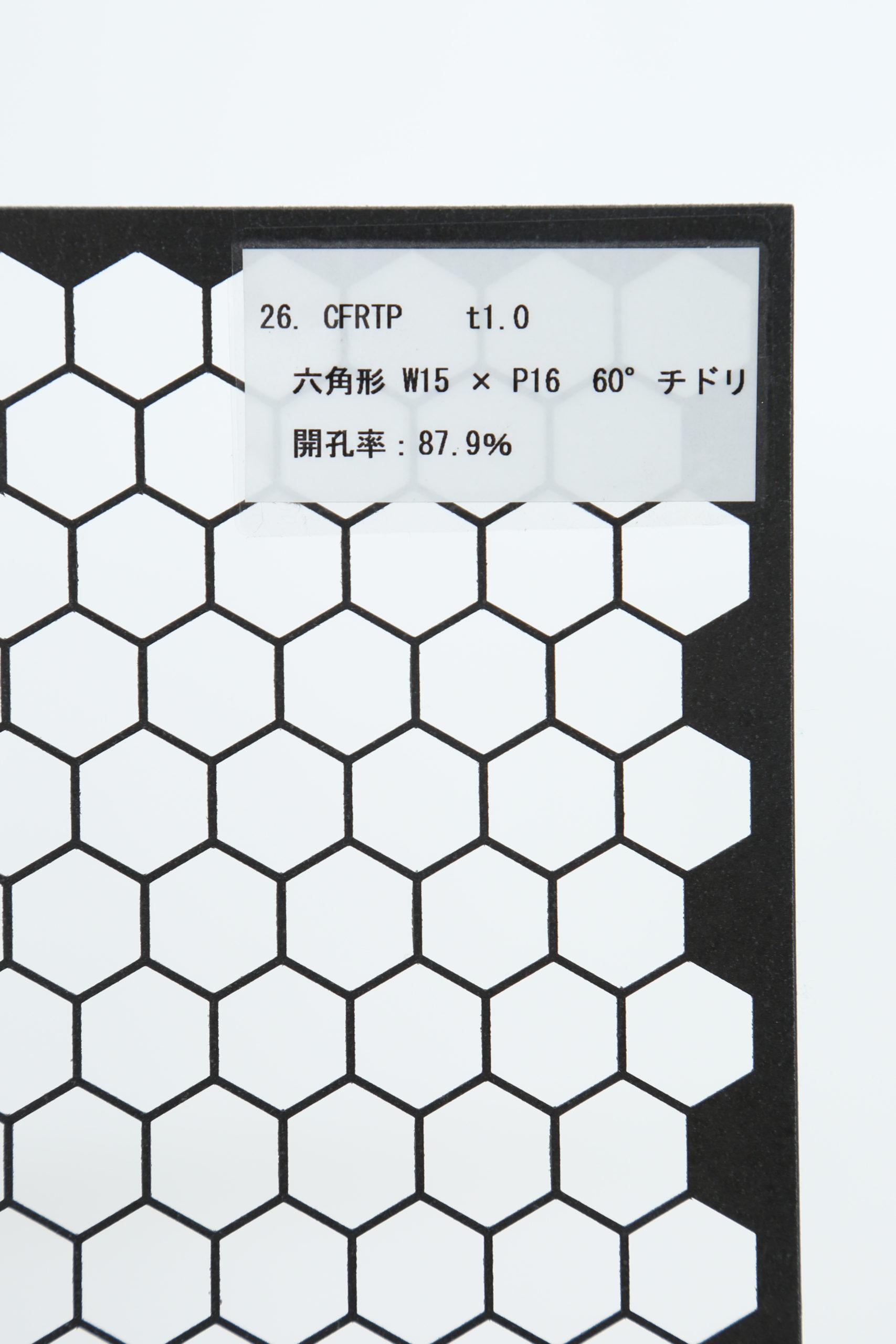 CFRTP t1.0 六角形 W15×P16 60°チドリ 開口率:87.9%