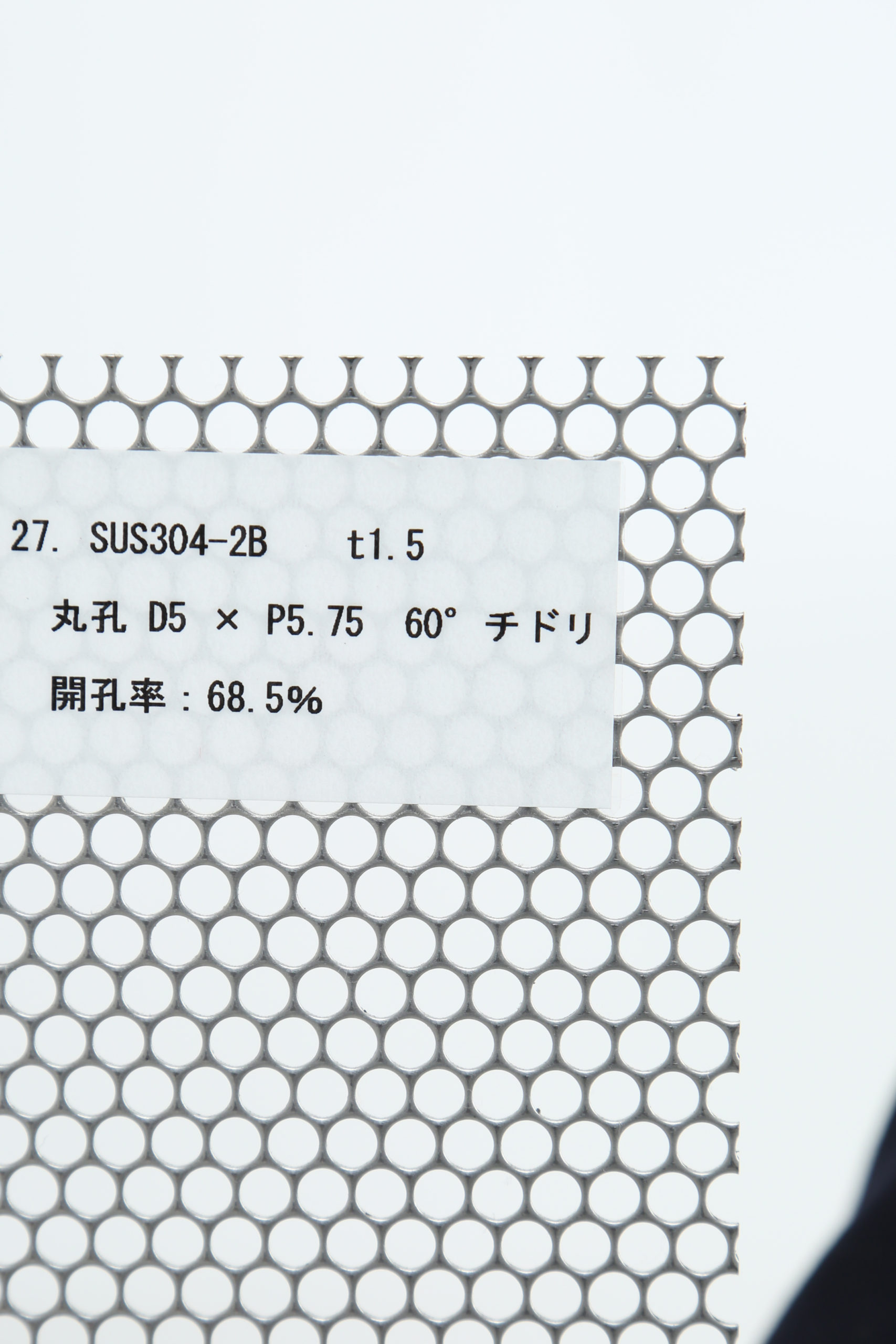 SUS 304-2B t1.5 丸孔 D5×P5.75 60°チドリ 開口率:68.5%