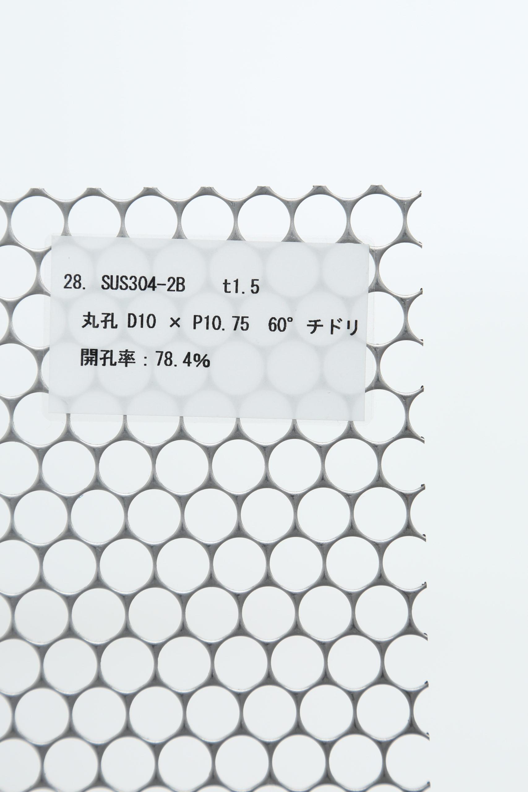 SUS 304-2B t1.5 丸孔 D10×P10.75 60°チドリ 開口率:78.4%