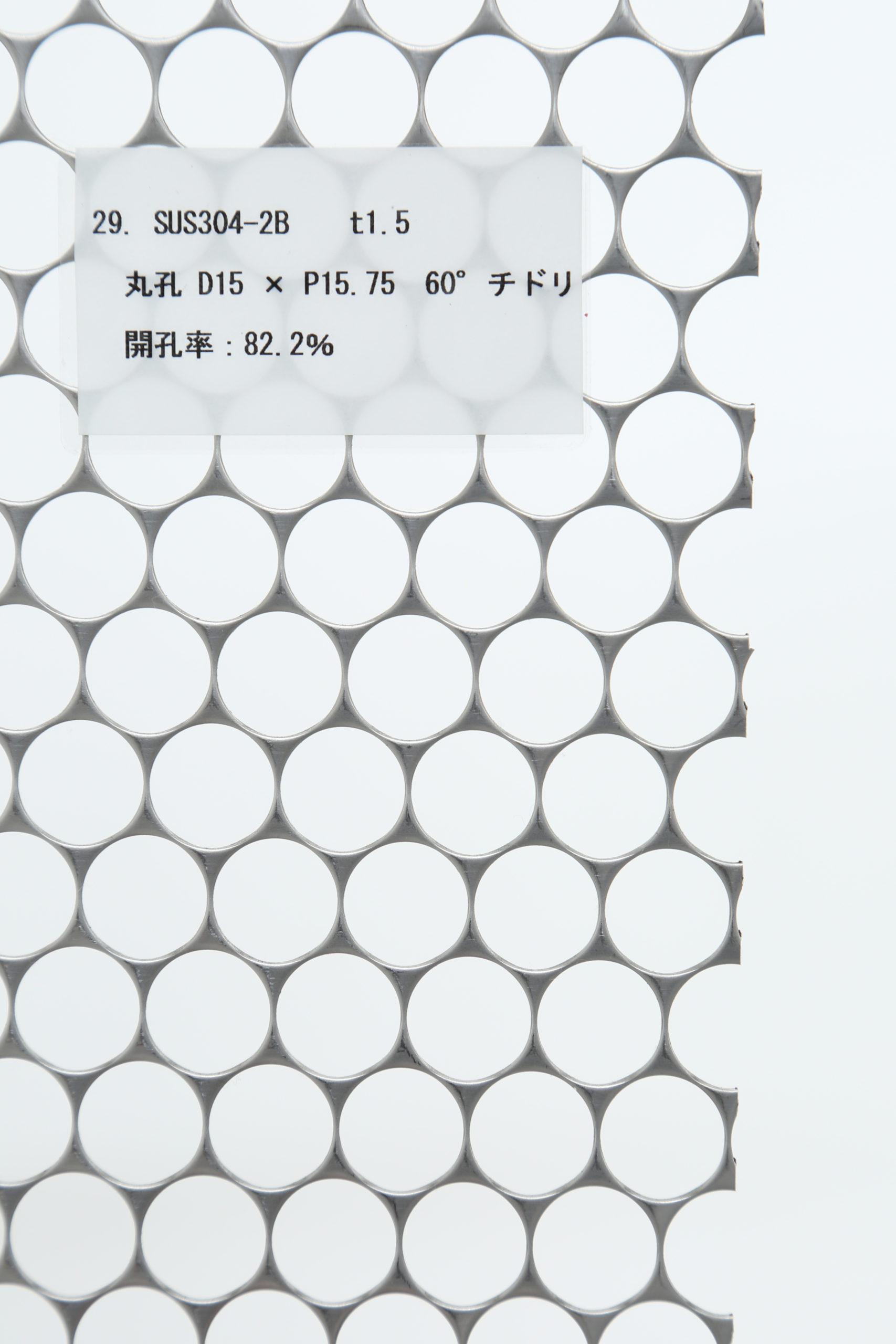 SUS 304-2B t1.5 丸孔 D15×P15.75 60°チドリ 開口率:82.2%