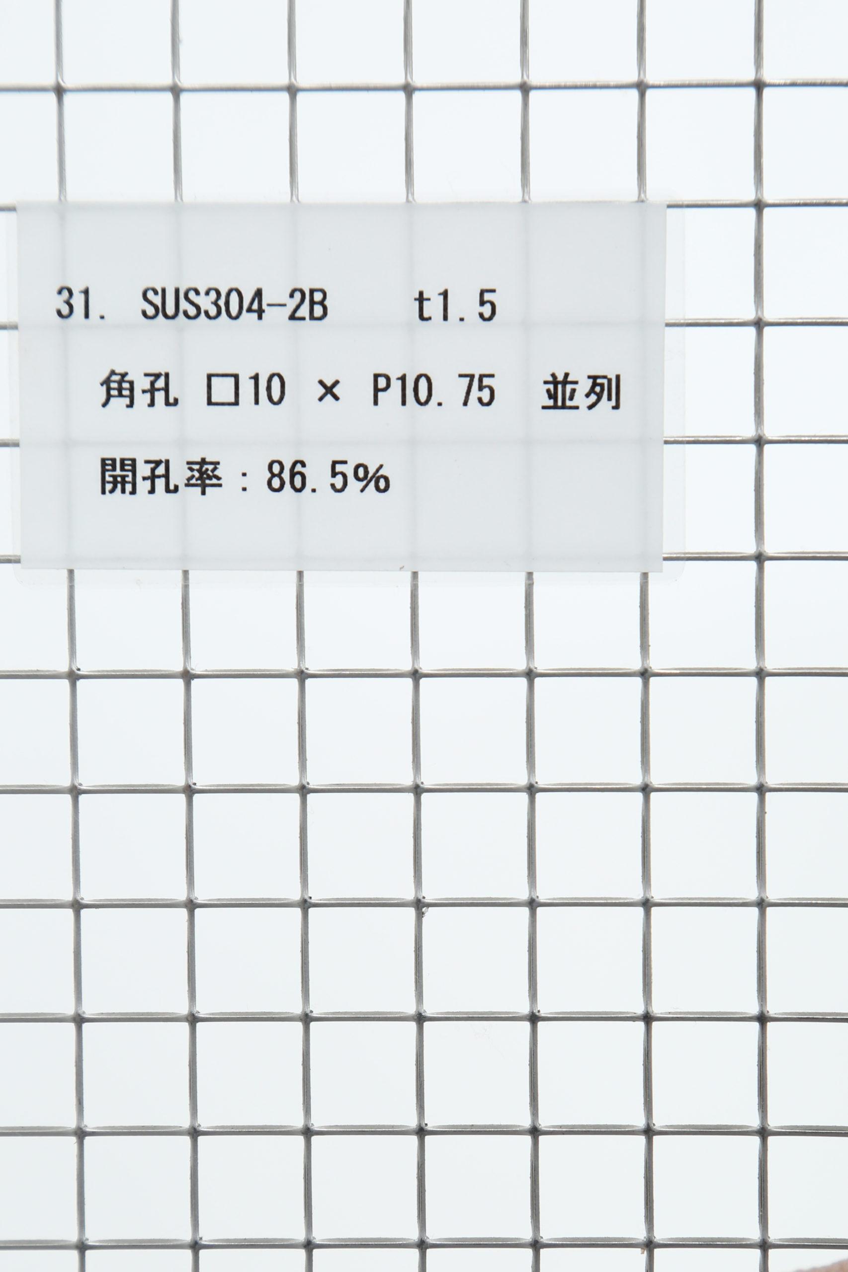 SUS 304-2B t1.5 角孔 □10×P10.75 並列 開口率:86.5%