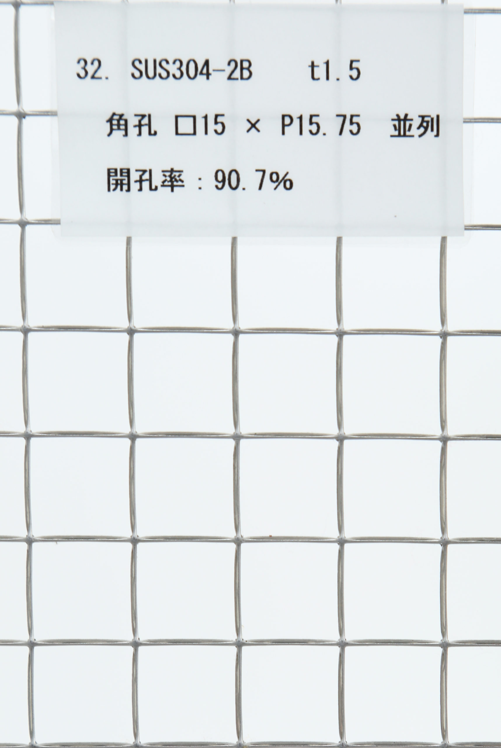SUS 304-2B t1.5 角孔 □15×P15.75 並列 開口率:90.7%