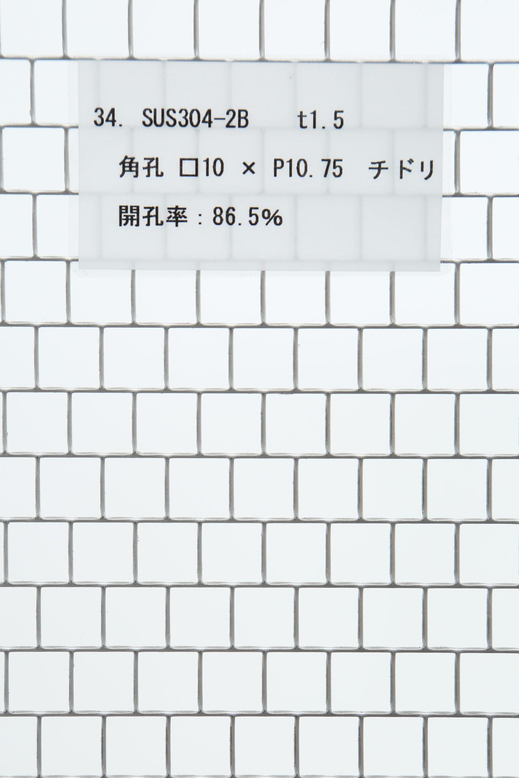 SUS 304-2B t1.5 角孔 □10×P10.75 チドリ 開口率:86.5%