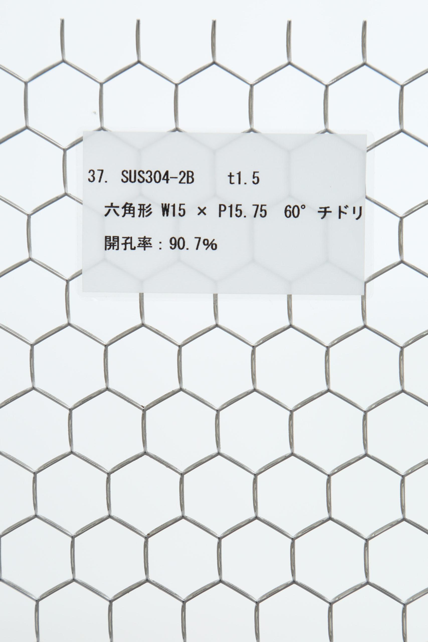 SUS 304-2B t1.5 六角形 W15×P15.75 60°チドリ 開口率:90.7%