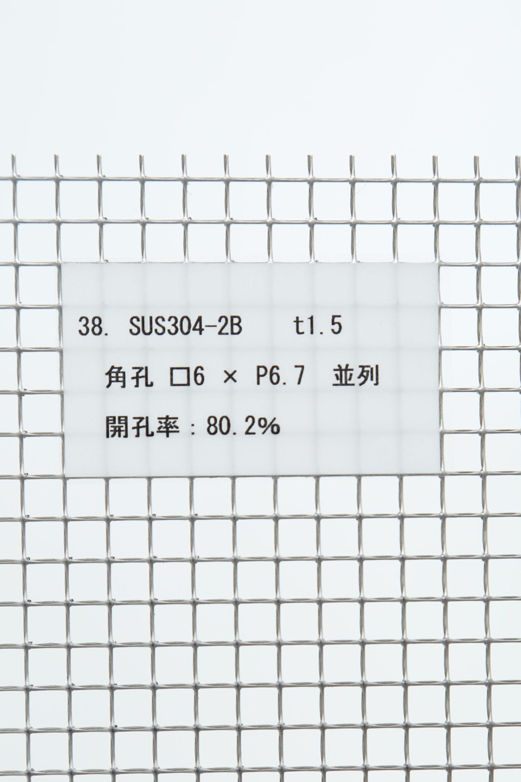 SUS 304-2B t1.5 角孔 □6×P6.7 並列 開口率:80.2%