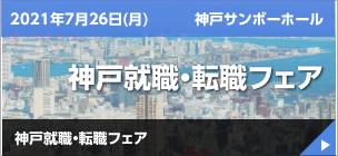 神戸 就職・転職フェア