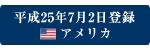 平成25年8月3日登録 アメリカ